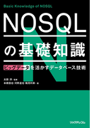 NOSQLの基礎知識