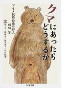 クマにあったらどうするか アイヌ民族最後の狩人姉崎等