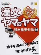 漢文ヤマのヤマ 頻出重要句法66 新旧両課程対応版 パワーアップ版