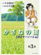 かさねの道(3)【熱きサバイバル編】(マンサンコミックス)