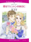 愛はワシントンの休日に(1)(ロマンスコミックス)