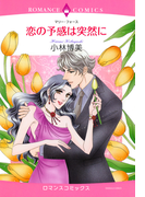 恋の予感は突然に(7)(ロマンスコミックス)