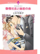 傲慢社長と秘密の夜(6)(ロマンスコミックス)