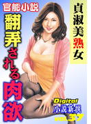 貞淑美熟女 翻弄される肉欲(Digital小説新撰)