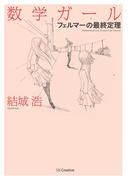 数学ガール/フェルマーの最終定理(数学ガールシリーズ)