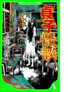 貞子怪談(角川つばさ文庫)