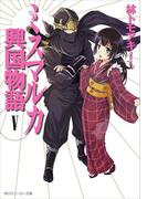 ミスマルカ興国物語 V(角川スニーカー文庫)