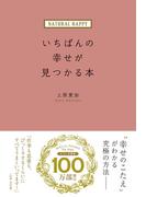 NATURAL HAPPY いちばんの幸せが見つかる本