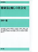 健康法と癒しの社会史(復刊選書)(復刊選書)