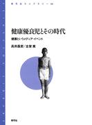 健康優良児とその時代 健康というメディア・イベント(青弓社ライブラリー)