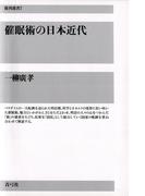 催眠術の日本近代(復刊選書)