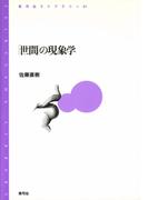 「世間」の現象学(青弓社ライブラリー)