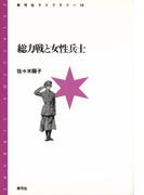 総力戦と女性兵士(青弓社ライブラリー)