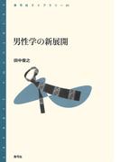 男性学の新展開(青弓社ライブラリー)