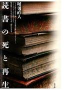 読書の死と再生