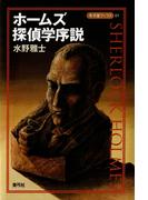 ホームズ探偵学序説(寺子屋ブックス)