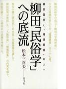 柳田「民俗学」への底流 柳田国男と「爐邊叢書」の人々