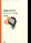 恋愛の社会学 「遊び」とロマンティック・ラブの変容(青弓社ライブラリー)