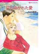 打ち砕かれた愛(ハーレクインコミックス)