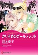 かりそめのガールフレンド(ハーレクインコミックス)
