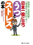 精神科と産業保健と心理教育の専門医が書いた 日本一役に立つ うつとストレスの本