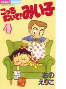 こっちむいて!みい子 4(ちゃおコミックス)