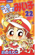 こっちむいて!みい子 22(ちゃおコミックス)