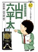 総務部総務課 山口六平太 67(ビッグコミックス)