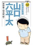総務部総務課 山口六平太 68(ビッグコミックス)