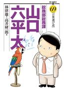 総務部総務課 山口六平太 69(ビッグコミックス)