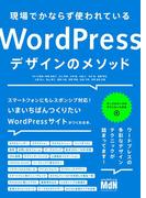 現場でかならず使われているWordPressデザインのメソッド