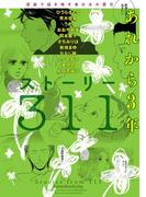 漫画で描き残す東日本大震災 ストーリー311 あれから3年(カドカワデジタルコミックス)