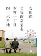 北海道室蘭市本町一丁目四十六番地(幻冬舎文庫)