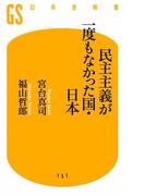 民主主義が一度もなかった国・日本(幻冬舎新書)