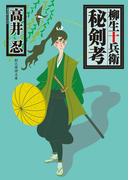 柳生十兵衛秘剣考(創元推理文庫)