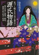 息つく暇もないほど面白い『源氏物語』(王様文庫)