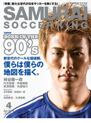 SAMURAI SOCCER KING 019 Apr.2014