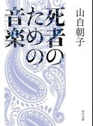 死者のための音楽(角川文庫)