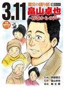 3.11震災の語り部 畠山卓也~石巻からの声~(SGドキュメントコミックス)