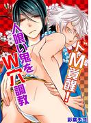 【期間限定50%OFF】ドM覚醒!人喰い鬼をW穴調教(男主―DANSH―)