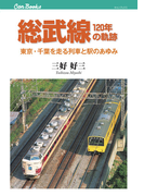 総武線120年の軌跡(JTBキャンブックス)