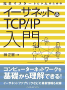 完全マスターしたい人のためのイーサネット&TCP/IP入門(できるポケットシリーズ)