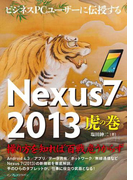 ビジネスPCユーザーに伝授する Nexus7 2013 虎の巻