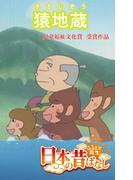 【フルカラー】「日本の昔ばなし」 猿地蔵(eEHON コミックス)