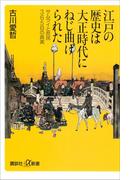 江戸の歴史は大正時代にねじ曲げられた サムライと庶民365日の真実(講談社+α新書)