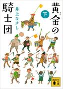 黄金の騎士団(下)(講談社文庫)