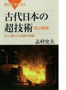 古代日本の超技術 改訂新版 あっと驚くご先祖様の智慧(ブルー・バックス)