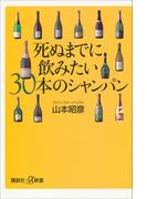死ぬまでに飲みたい30本のシャンパン(講談社+α新書)