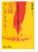 実録 アングラマネー 日本経済を喰いちぎる闇勢力たち(講談社+α新書)