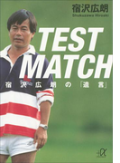 TEST MATCH 宿沢広朗の「遺言」(講談社+α文庫)
